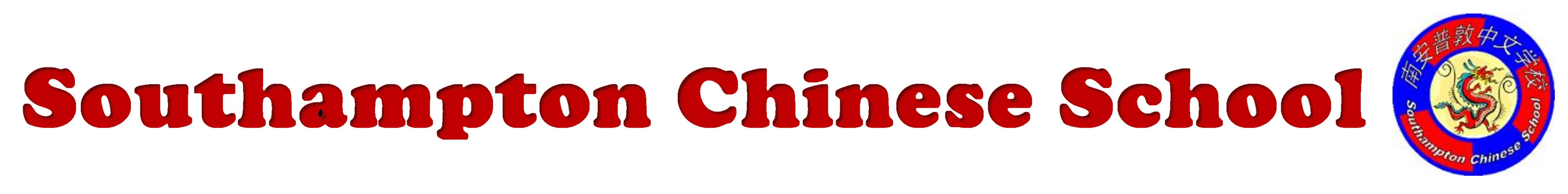 Southampton Chinese School